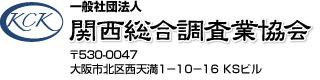 探偵・興信所 関西総合調査業協会